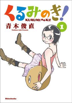 くるみのき! 1巻-電子書籍