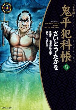 鬼平犯科帳 43巻-電子書籍