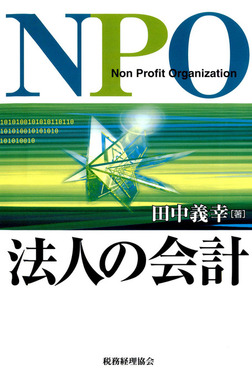 NPO法人の会計-電子書籍