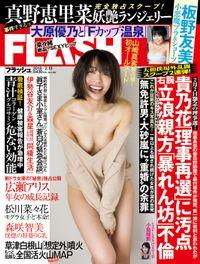 週刊FLASH(フラッシュ) 2018年2月13日号(1456号)