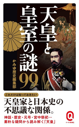 天皇と皇室の謎99-電子書籍