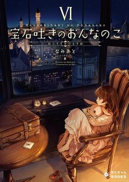 宝石吐きのおんなのこ(6)~旅立ちを告げる手紙~-電子書籍