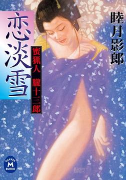 蜜猟人朧十三郎 恋淡雪-電子書籍