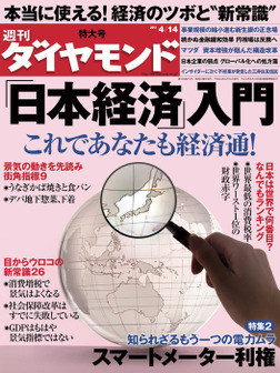週刊ダイヤモンド 12年4月14日号-電子書籍