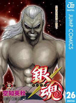 銀魂 モノクロ版 26-電子書籍
