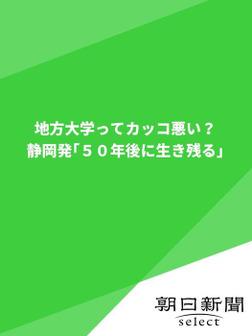 地方大学ってカッコ悪い? 静岡発「50年後に生き残る」-電子書籍