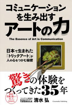 コミュニケーションを生み出すアートの力-日本で生まれた「トリックアート」が人の心をつかむ秘密-電子書籍