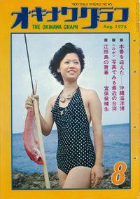 オキナワグラフ 1975年8月号 戦後沖縄の歴史とともに歩み続ける写真誌