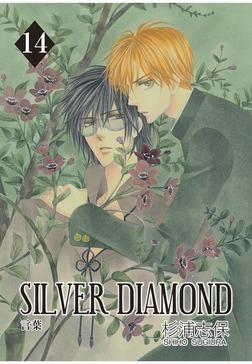 SILVER DIAMOND 14巻-電子書籍