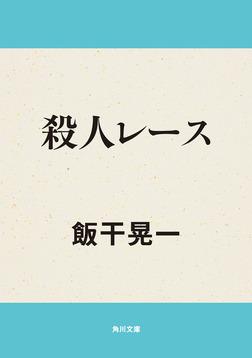 殺人レース-電子書籍