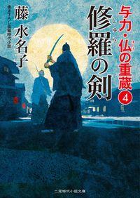 与力・仏の重蔵4 修羅の剣