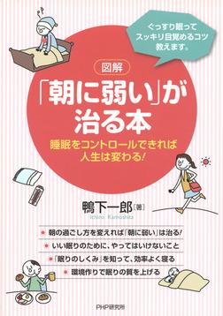 [図解]「朝に弱い」が治る本-電子書籍
