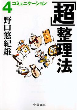 「超」整理法4 コミュニケーション-電子書籍