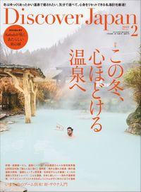 Discover Japan 2019年2月号「この冬、心ほどける温泉へ」