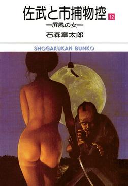 佐武と市捕物控 ビッグコミック版(12)-電子書籍