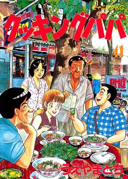 クッキングパパ(41)-電子書籍