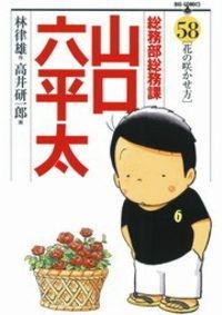 総務部総務課 山口六平太(58)