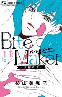 Bite Maker~王様のΩ~【マイクロ】(11)