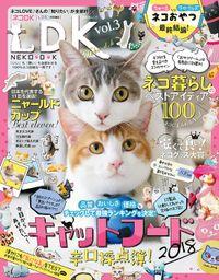 晋遊舎ムック ネコDK vol.3