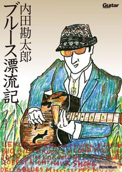 内田勘太郎 ブルース漂流記-電子書籍