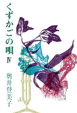 くずかごの唄IV-電子書籍