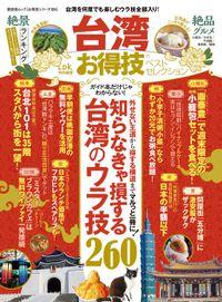 晋遊舎ムック お得技シリーズ124 台湾お得技ベストセレクション