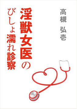 陰獣女医のびしょ濡れ診察-電子書籍