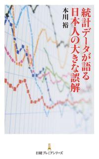 統計データが語る 日本人の大きな誤解