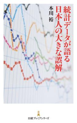 統計データが語る 日本人の大きな誤解-電子書籍