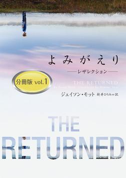 よみがえり~レザレクション~ 分冊版 vol.1-電子書籍