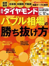 週刊ダイヤモンド 17年12月16日号