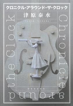 クロニクル・アラウンド・ザ・クロック-電子書籍