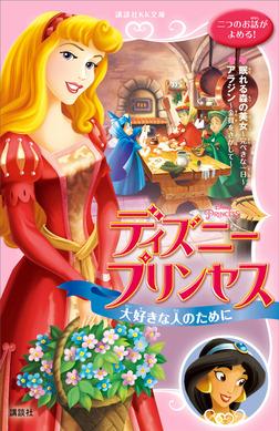 ディズニープリンセス 大好きな人のために 眠れる森の美女~完ぺきな一日~ アラジン~金貨をさがして~-電子書籍
