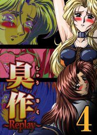 【フルカラー】臭作~Replay~鬼畜おやぢ盗撮調教日誌~(4)