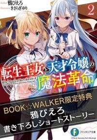 【購入特典】『転生王女と天才令嬢の魔法革命2』BOOK☆WALKER限定書き下ろしショートストーリー