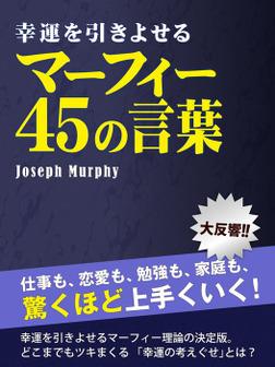 幸運を引きよせるマーフィー奇跡の45の言葉-電子書籍