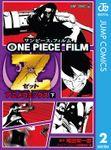ONE PIECE FILM Z アニメコミックス(ジャンプコミックスDIGITAL)