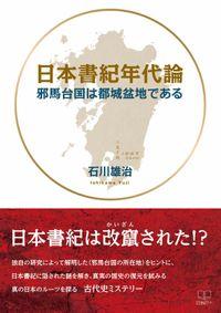日本書紀年代論: 邪馬台国は都城盆地である