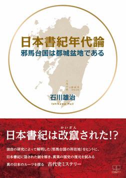 日本書紀年代論: 邪馬台国は都城盆地である-電子書籍