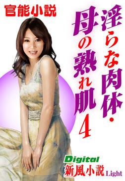 【官能小説】淫らな肉体・母の熟れ肌04-電子書籍