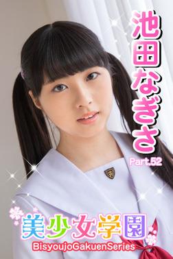 美少女学園 池田なぎさ Part.52-電子書籍