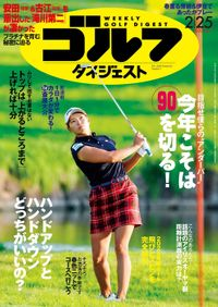 週刊ゴルフダイジェスト 2020/2/25号