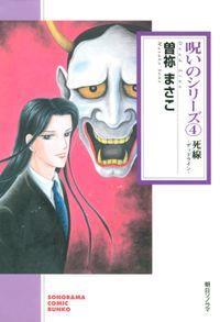 呪いのシリーズ(4) 死線-デッドライン-