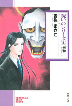 呪いのシリーズ(4) 死線-デッドライン--電子書籍
