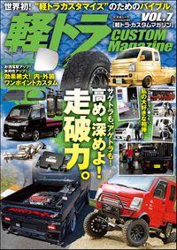 軽トラ CUSTOM Magazine VOL.7