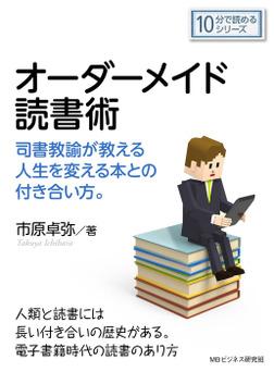 オーダーメイド読書術 司書教諭が教える人生を変える本との付き合い方。-電子書籍