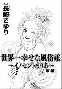 世界一幸せな風俗嬢 ~イノセントまりあ~(分冊版) 【第1話】