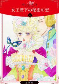 女王陛下の秘密の恋【分冊版】4