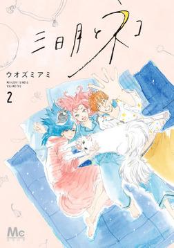 三日月とネコ 2-電子書籍