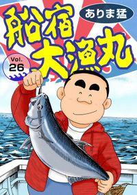 船宿 大漁丸26
